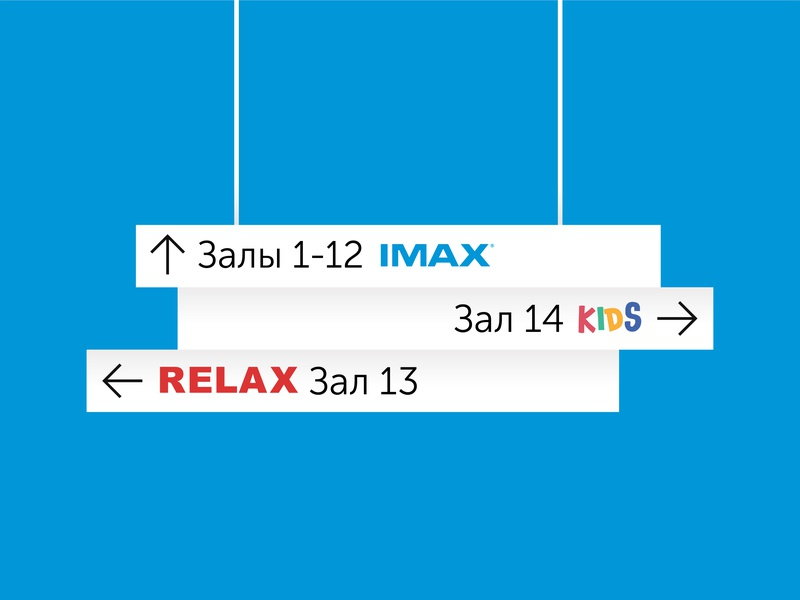 Wayfinding – Raduga Cinema movie kids imax architecture sign design branding way wayfinder theatre cinema signage sign wayfinding system wayfinding