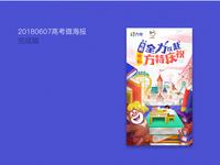 College entrance examination(CN)