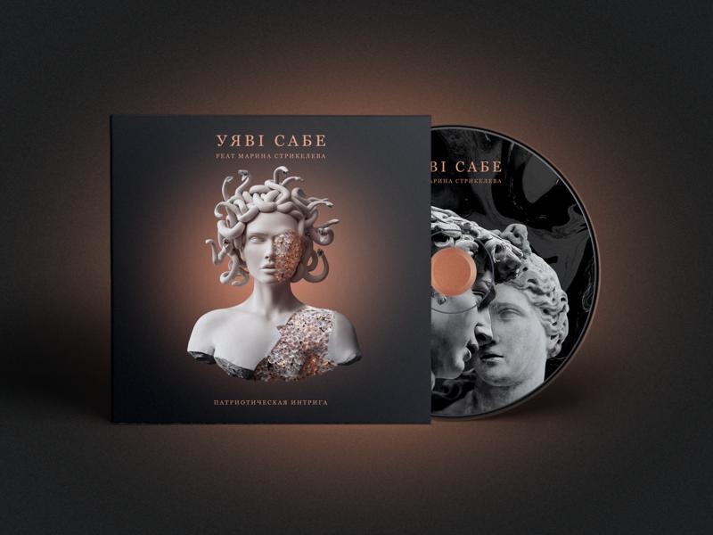 Uyavi Sabe EP - Digital Album Cover by Vladimir Gubanov on Dribbble