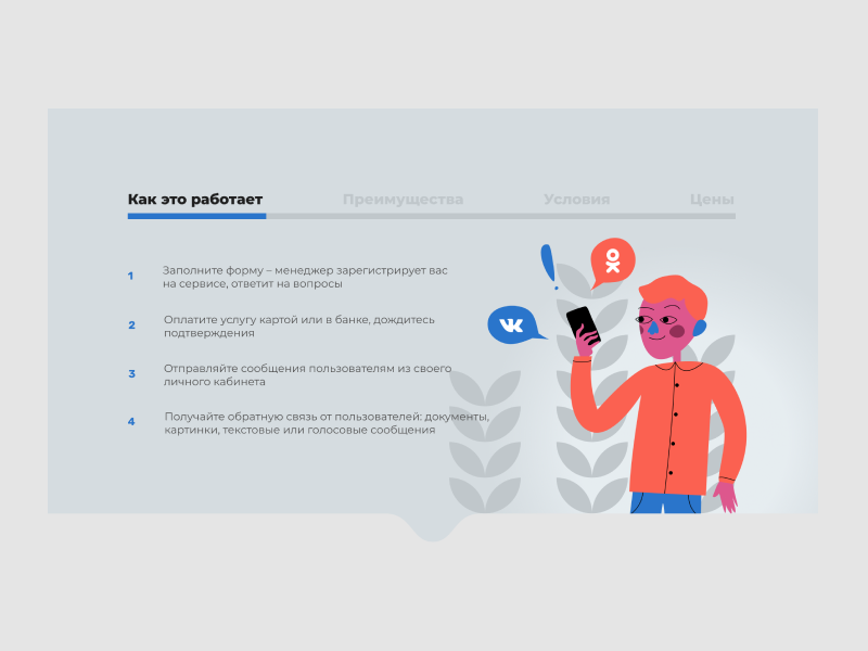 Notify How It Works screen user experience user interface illustration art ui ux design illustrations illustration ui ux web interface design