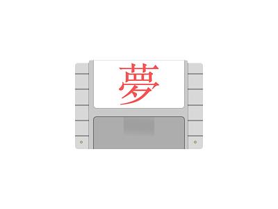 Dream gaming dreamer creativity satoru iwata nintendo