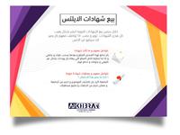 Sell IELTS certificates