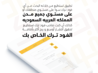 The application currently operates in Saudi Arabia