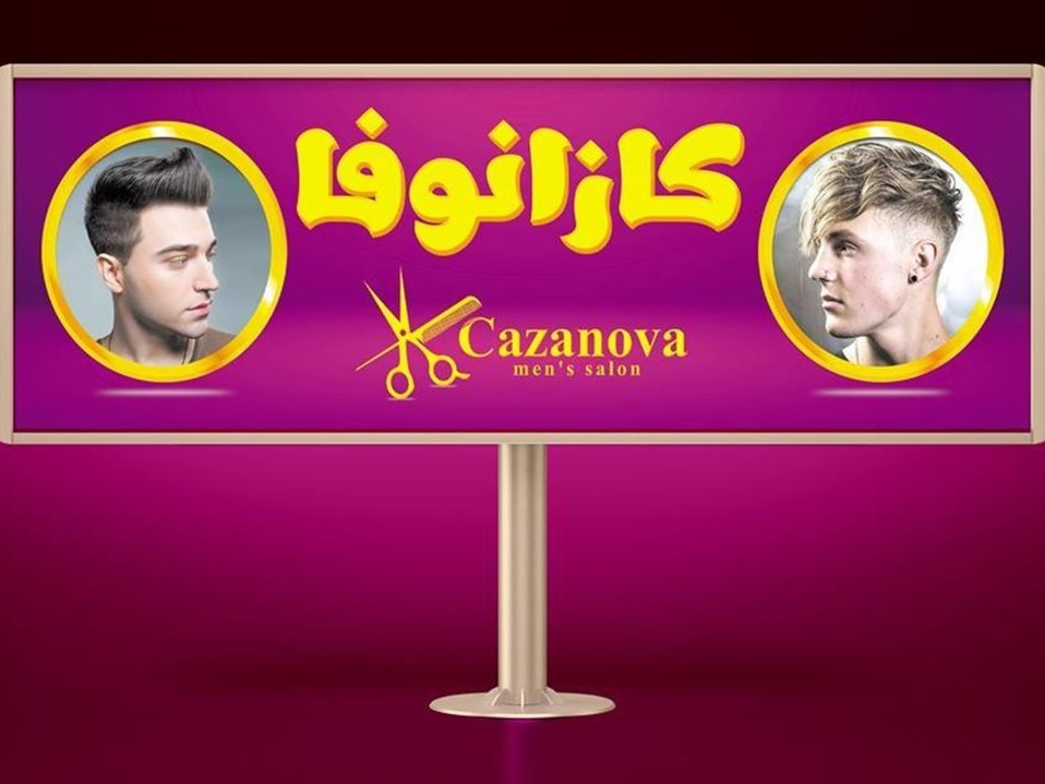 Arabic Hair Salon Banner Design By Mahmoud Abdo On Dribbble