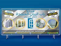 metal banner design bab alrayan company