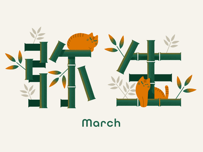 March cat bamboo spring march animal graphic cat illustration design
