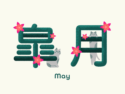 May cat flower typography season may adobe photoshop adobe fresco adobe illustrator on ipad graphicdesign animal graphic cat illustration design