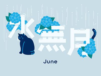 June cat japanese adobe illustrator on ipad adobe fresco june blue hydrangea flower rain japan typography graphicdesign graphic cat illustration