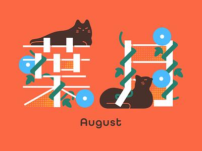 August cat morning glory kanji japan summer season typography august animal graphic cat illustration design