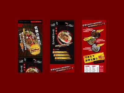 Yuguchi - Mobile landing page design for Local restaurant. front end dev flat branding web website design