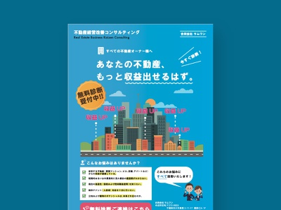 Business Flyer for local consulting firm flyer artwork branding vector typography illustration design