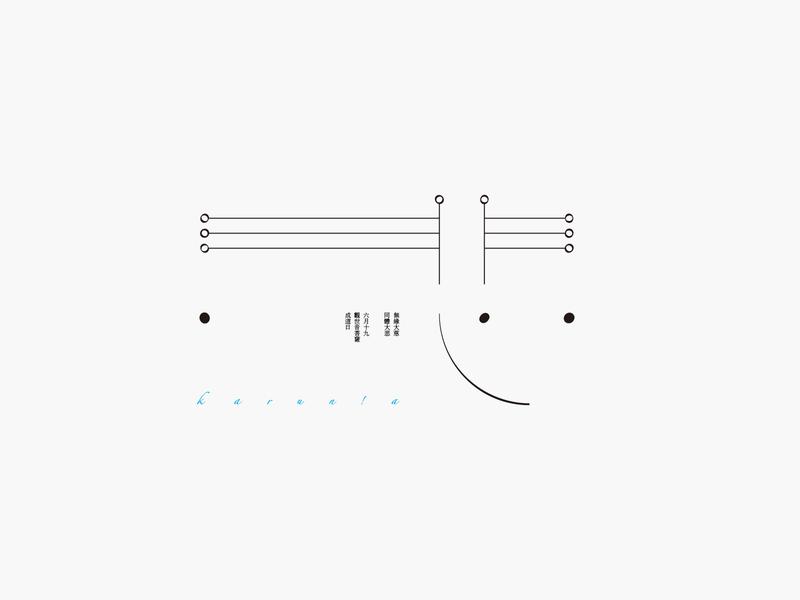 慈悲mercy buddha 字体设计 typography illustration chinaart design