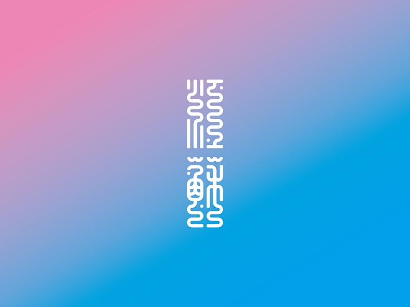 Jiangsu江蘇 logo web icon ui illustration design chinaart