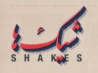 Type design for a cafe menu