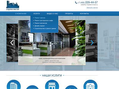 Otdelka Master cms development web design