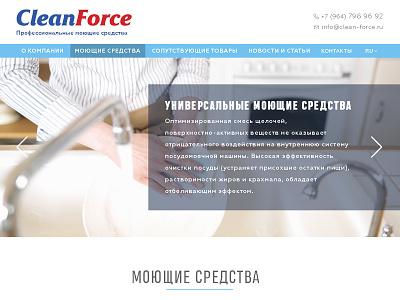 Cleanforсe cms development web design