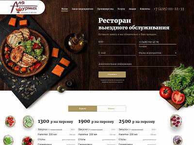 Furshet food design art design landing page