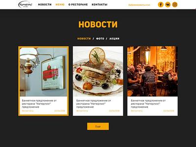 """Restaurant """"Natyurlich"""" restaraunt adaptive illustration design landing page"""