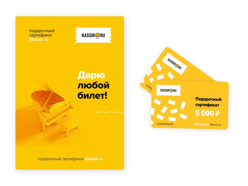Gift card poster branding advertising illustration design gift card
