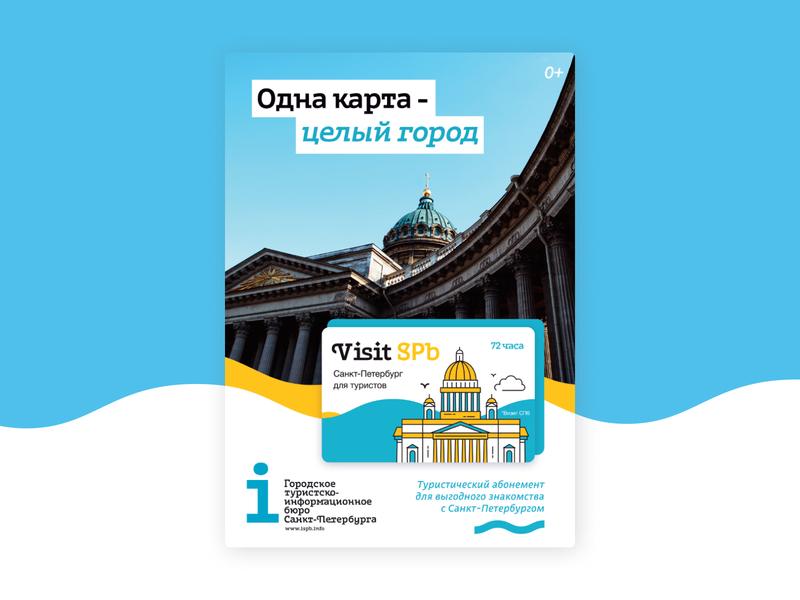 Visit SPb - St. Petersburg for tourists advertising illustration typography branding design