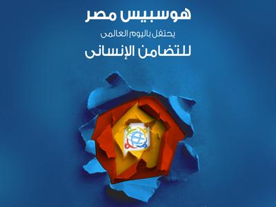 Hospice Egypt