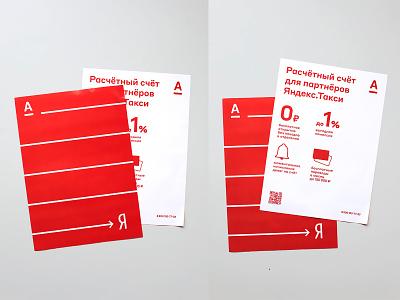 Alfabank vs Yandex adv branding leaflet print design