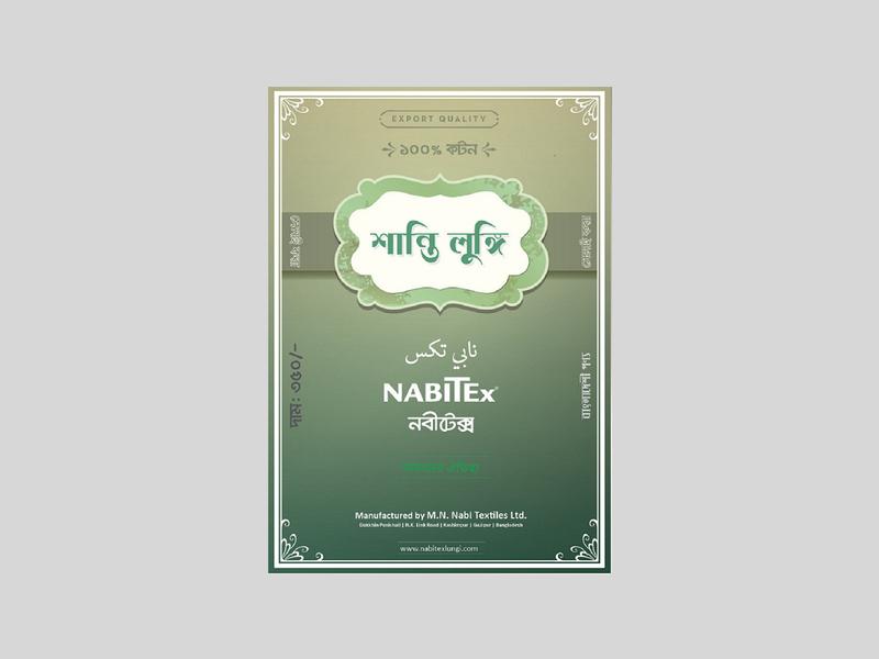 Label Design for Nabi Textiles flat logo vector illustration photoshop identity design branding illustrator
