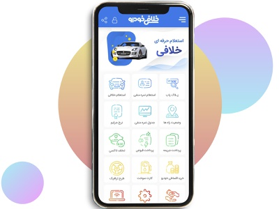 office UI application iran mobile application ux uiux ui