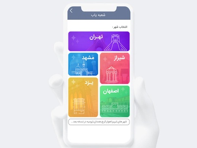 Bank app UI application persian ui design iran design cards mobile list ui