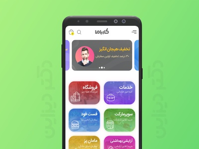 Karbama index page cards color persian ux ui index page index application