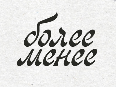 More or less letters graphic design wordmark logotype branding texture calligraphy font script type logo typography lettering cyrillic