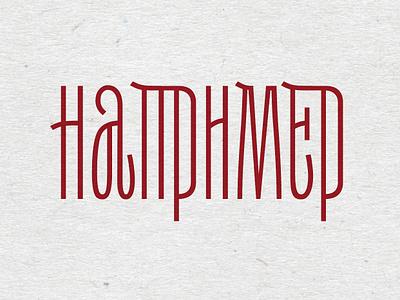 For example [naprimer] in Cyrillic vector texture letterworks customtype wordmark graphic design logotype calligraphy branding design font type letters logo cyrillic typeface typography lettering