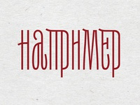 For example [naprimer] in Cyrillic