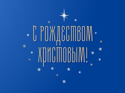 Orthodox Christmas! font design graphic font cyrillic poster star typeface type orthodox christmas