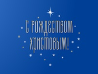 Orthodox Christmas!