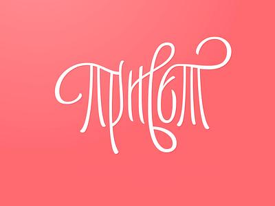 Hi in Cyrillic [privet] wordmark logotype calligraphy cyrillic script design type letters logo typeface typography lettering