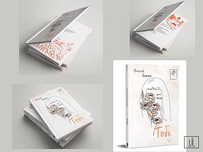 book                   1 обкладенка обложка design sketch книжная иллюстрация книга illustration art