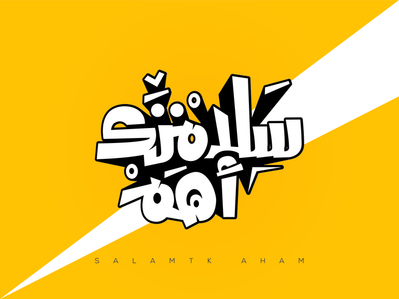 Logo Design arabic typogaphy art work flyer design digital flat type logo design icon logo vector graphics graphic design art typography illustrator illustration branding identity design
