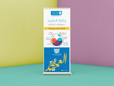 ROLL UP  DESIGN rullup rullup adobe ai design branding design
