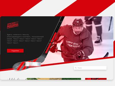 RedMachine 3d ux ui website web