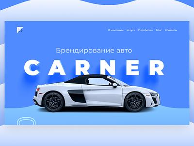 Carner - car branding site typography illustration minimal flat 3d website web