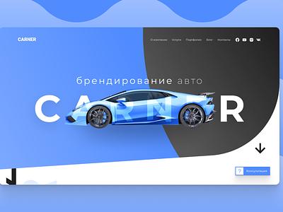 Carner V2 vector ui typography illustration design 3d minimal flat website web