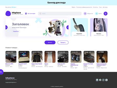 Marketplace layout design minimal ui flat web