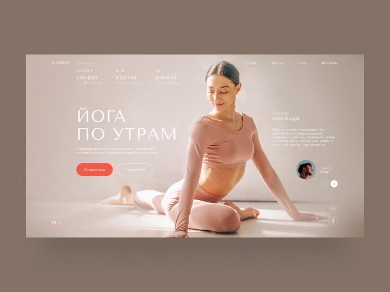 003 yoga daily003 dailyui daily website web ui design