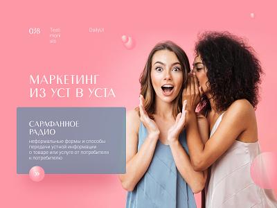 039 card website ui concept dailyui design 030 039 testimonials