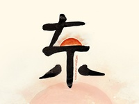 东/dōng/: east