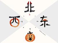 东南西北/dōng nán xī běi/: east, south, west, north.