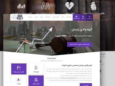 Divorce Lawyer Website minimal webdesign flat web ui divorce website website design lawyer