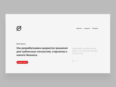Website for Bazilik Agency