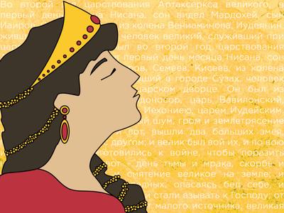 Queen Esther, Purim
